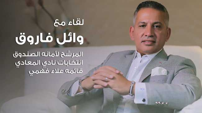 Wael Farouk Interview